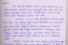shambhaji-jadav