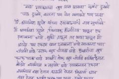 revannath-patkarppl